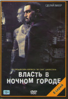 Власть в ночном городе (8 серий)
