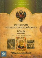 История государства Российского 9 Том XVI век