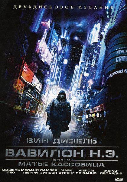 Вавилон Н.Э. на 2 DVD (Позитив-мультимедиа)  на DVD