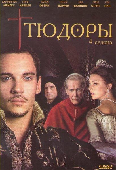 Тюдоры 4 Сезона на DVD