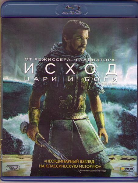 Исход Цари и боги (Blu-ray)* на Blu-ray