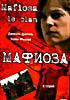 Мафиоза на DVD