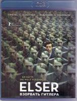 Взорвать Гитлера (Blu-ray)
