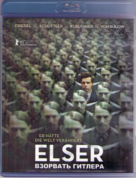 Взорвать Гитлера (Blu-ray) на Blu-ray