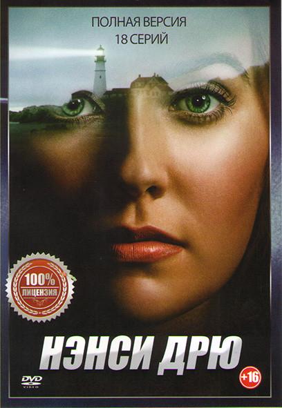 Нэнси Дрю (18 серий) на DVD
