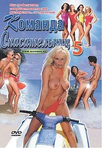 Женское кино порно команда спасательниц