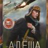 Алеша (4 серии) на DVD