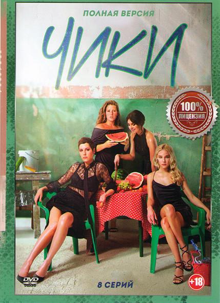Чики (8 серий) на DVD