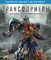 Трансформеры 4 Эпоха истребления 3D+2D (3 Blu-ray)