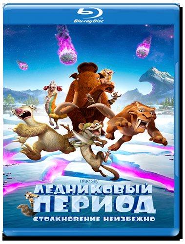 Ледниковый период Столкновение неизбежно 3D+2D (Blu-ray 50GB)