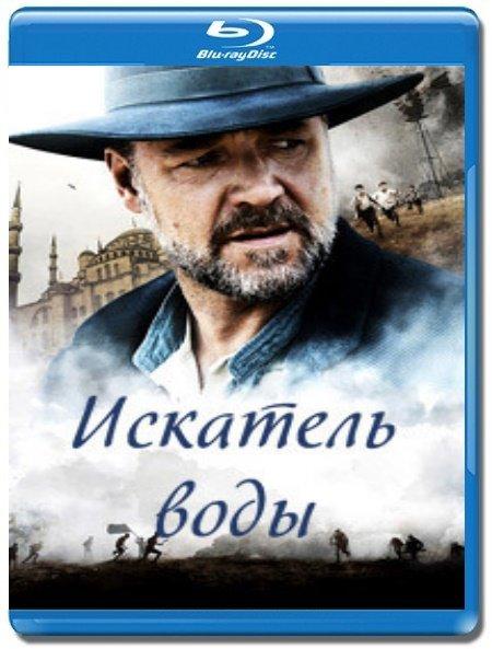 Искатель воды (Blu-ray) на Blu-ray