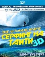Серфинг на Таити 3D+2D (Blu-ray)