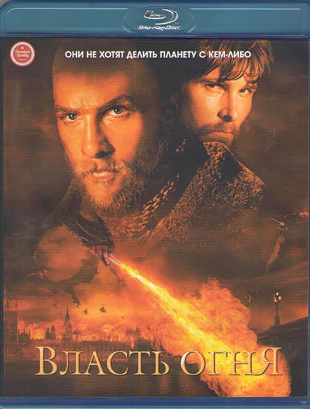 Власть огня (Blu-ray)* на Blu-ray
