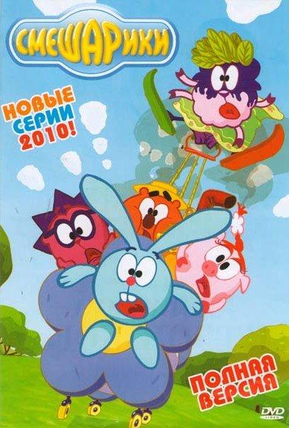 Смешарики Новые серии 2010 (162 серии) на DVD