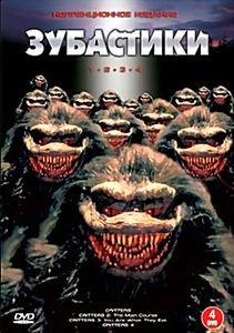 Зубастики 2,3 на DVD