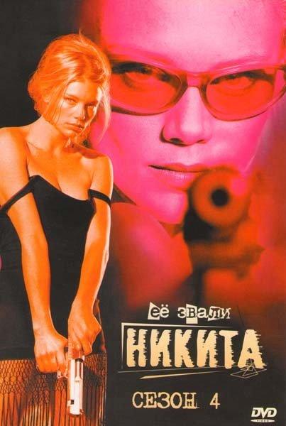 Её звали Никита 4 Сезон на DVD