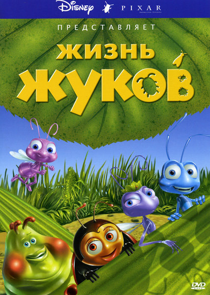 ЖИЗНЬ ЖУКОВ (36 эпизодов) на DVD