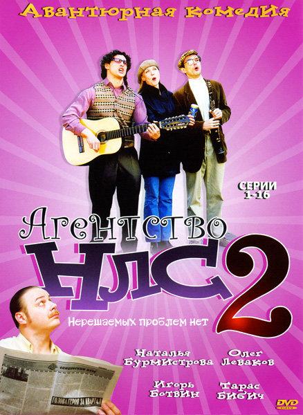Агентство НЛС 2 (1-16 серии) на DVD