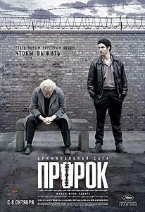Пророк на DVD