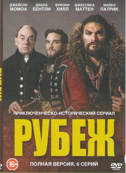 Рубеж (Граница) (6 серий) на DVD