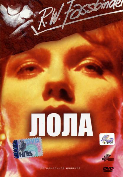 Лола  на DVD