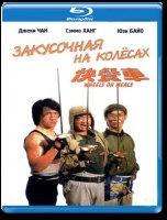 Закусочная на колесах (Blu-ray)