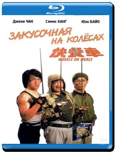 Закусочная на колесах (Blu-ray) на Blu-ray