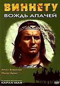 Виннету вождь апачей на DVD