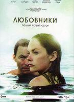 Любовники 1 Сезон (10 серий) (2 DVD)