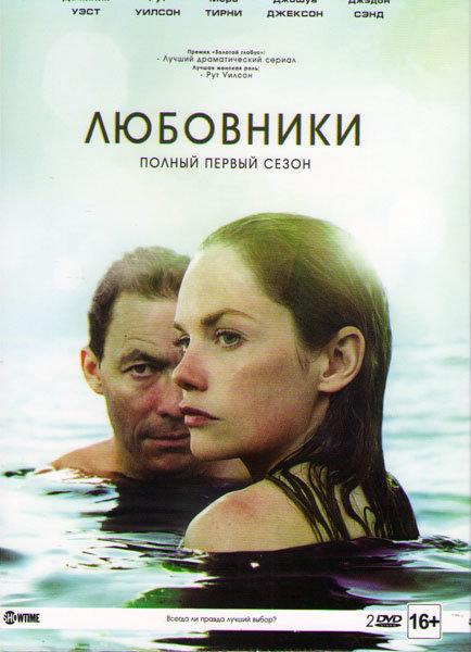 Любовники 1 Сезон (10 серий) (2 DVD) на DVD