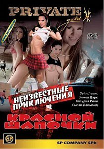 НЕИЗВЕСТНЫЕ ПРИКЛЮЧЕНИЯ КРАСНОЙ ШАПОЧКИ на DVD