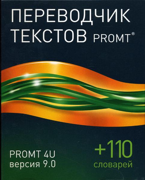 PROMT 4U версия 9.0 Гигант + 110 словарей (PC CD)