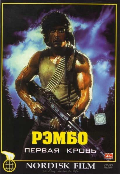 Рэмбо Первая кровь  на DVD
