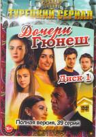 Дочери Гюнеш (39 серий) (2 DVD)