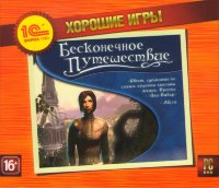 Хорошие игры Бесконечное путешествие (PC DVD)