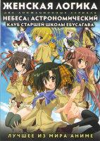 Женская логика (Девушки ракугока) (13 серий) / Небеса Астрономический Клуб Старшей Школы Ебусагава (10 серий) (2 DVD)