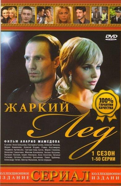 Жаркий лед (100 серий) (2 DVD) на DVD