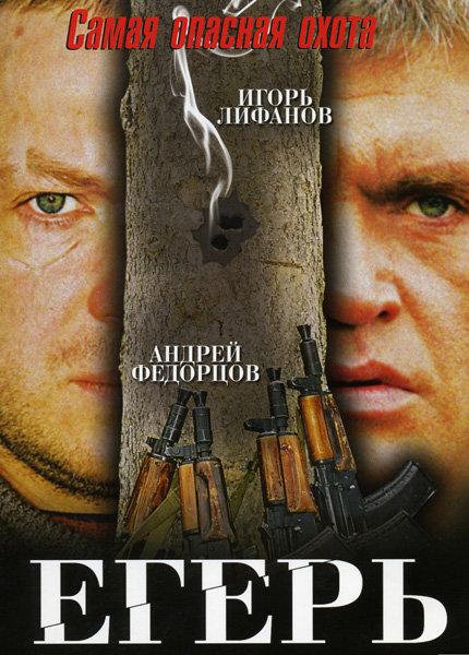 Егерь на DVD