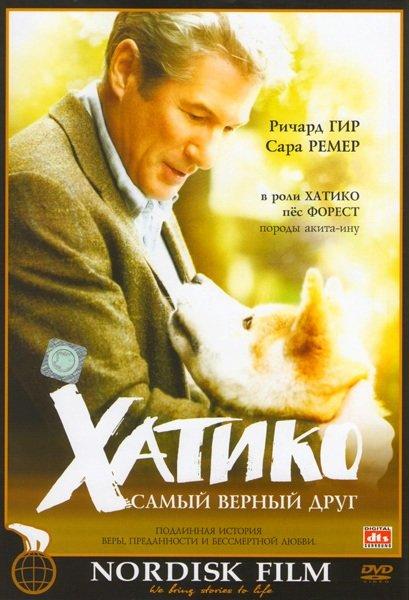 Хатико на DVD