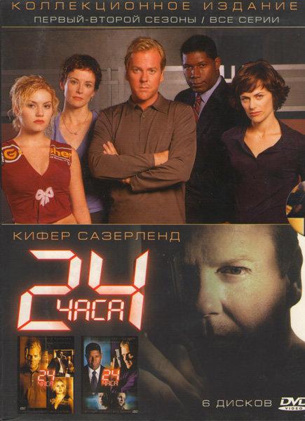 24 часа 1 и 2 Сезоны (6 DVD)
