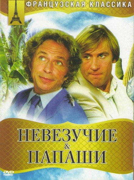 Невезучие / Папаши на DVD