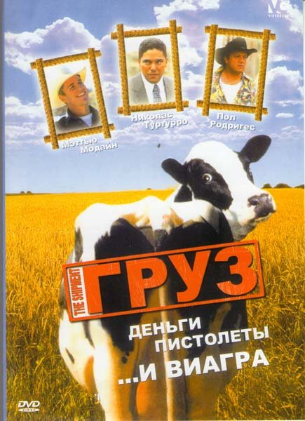 Груз на DVD