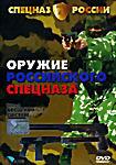 Оружие Российского спецназа: Часть 1. Бесшумные системы. Фильм 4  на DVD