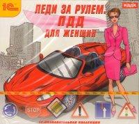 Леди за рулем ПДД для женщин (PC CD)