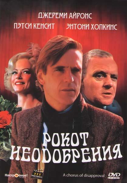 Рокот Неодобрения на DVD