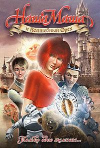 Наша Маша и волшебный орех на DVD