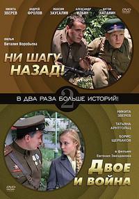 Ни шагу назад / Двое и война на DVD