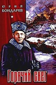 Горячий снег/Судьба человека на DVD