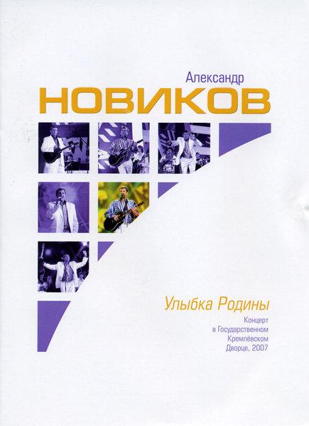 Александр Новиков Улыбка Родины на DVD