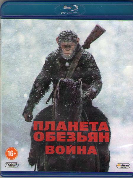 Планета обезьян Война 3D+2D (Blu-ray)
